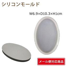【即納】 シリコンモールド レジン シリコン型 楕円プレート M 1個 95×60mm 固まる ハーバリウム インテリア 置物 オリジナル ハンドメイド おうち時間