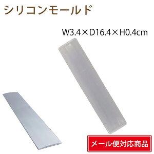 【即納】シリコンモールド 定規 15cm 1個 164×34×4mm 固まるハーバリウム クリスマス リース ツリー 材料 飾り ハロウィン