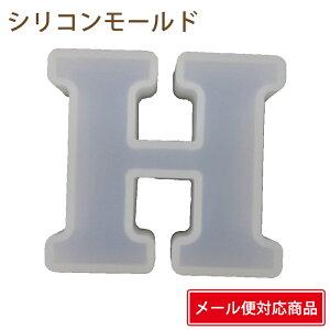 【即納】シリコンモールド レジン シリコン型 スタンドアルファベット H 1個 60×64×20mm 固まるハーバリウム 装飾 装飾品 クリアリウム アクセサリー ハーバリウム アクセント オリジナル お