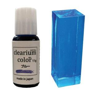 【即納】クリアリウム カラー 着色料 ブルー 約11g 固まるハーバリウム
