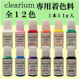 【即納】クリアリウム カラー 着色料 12色セット 約11g 固まるハーバリウム