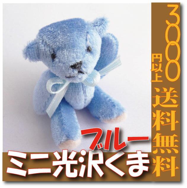 【即納】 ミニ 光沢くま ブルー 3000円以上送料無料 テディベア 携帯ストラップ