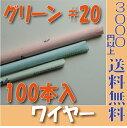 【即納】 プリザーブドフラワー花材 地巻ワイヤー#20【大束】 (グリーン100本入)