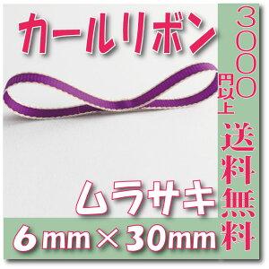 【即納】 1418109 カールリボン6mm【ムラサキ 30m巻】 シモジマ
