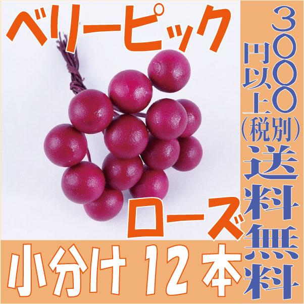 【即納】 ベリー 12mm【ローズ 小分け 12本入】 ネイチャーデザインズ