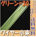 【即納】 プリザーブドフラワー花材 【小束】 #30(グリーン60本入)