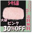 【即納】 プリザーブドフラワー 花材 30%OFF シサル 麻 ピンク 大袋 大地農園