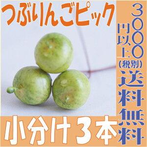 【即納】 つぶりんご【グリーン 小分け 3本入】 大地農園