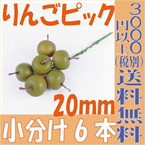 【即納】 りんごピック 20mm【グリーン 小分け 6本入】 松村工芸