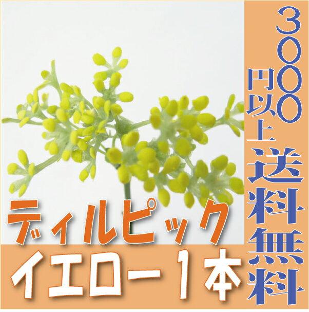 【即納】 プリアート ディルピック【イエロー 小分け 1本入】 ディスプレイミュージアム
