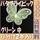 【即納】 バタフライピック 中【グリーン 小分け 2本入】 ディスプレイミュージアム