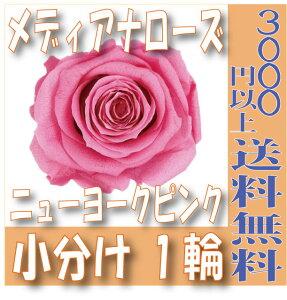 【即納】 プリザーブドフラワー 花材 メディアナ ローズ【ニューヨークピンク 小分け 1輪入】 フロールエバー
