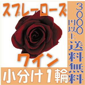 【即納】 プリザーブドフラワー 花材 スプレーローズ【ワイン 小分け 1輪入】 フロールエバー