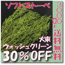 【即納】 プリザーブドフラワー 花材 30%OFF ソフトストーベ 【ウォッシュグリーン 袋 約50g入】 大地農園