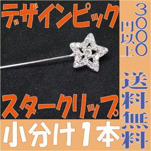 【即納】 Flax デザインピック 【スタークリップ 1本】florever フロールエバー
