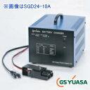 SGD24-10A ジーエス・ユアサ SEB電池専用充電器