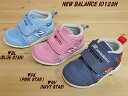 ♪NEW BALANCE IO123H bl pk nv▼BL(BLUE STAR)・PK(PINK STAR)・NV(NAVY STAR)▼ニューバランス123h ベビースニーカー 4LOVE、脱ぎ履…