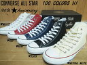 【送料無料 ※沖縄を除く】♪CONVERSE ALL STAR 100 COLORS HI▼WHITE(1CK558)・RED(1CK559)・NAVY(1CK560)・BLACK(1CK561)・NATURAL W…