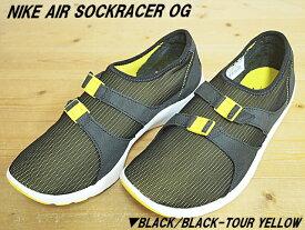 6/29日20時まで期日限定価格♪NIKE AIR SOCK RACER OG▼ナイキ エア ソックレーサー オリジナル▼BLACK/BLACK-TOUR YELLOW(875837-001)メンズ カジュアルシューズ 靴下のような履き心地 軽量