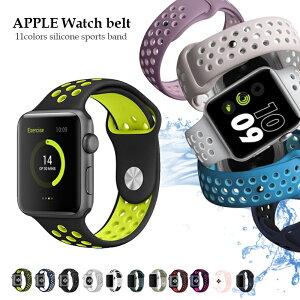 《送料無料》《完全防水》《apple watch 1 2 3 4 5 対応》アップルウォッチ シリコン ベルト バンド applewatch 38mm 42mm 40mm 44mm スポーツ 運動 おしゃれ】Apple watch シリコン スポーツバンド スポーツ