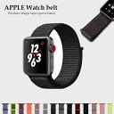 《送料無料》《apple watch 1 2 3 4 5 対応》アップルウォッチ ベルト バンド applewatch 38mm 42mm 40mm 44mm ナイロ…