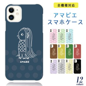 スマホケース ハードケース ほぼ全機種対応 | iphone ケース iphone 12 iphone12 pro iphone 12 mini iphone se 第二世代 iphone se 2020 iphone se 2 iphone 11 iphone 11 pro Galaxy Xpedia Pixel Aquos HUAWI arrows iphonexs max iphonexr iphonex iphone8 plus iphone7