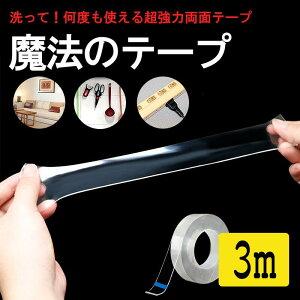 超強力 両面テープ はがせる 魔法のテープ 3m 洗える 何度でも使える きれいにはがせる 繰り返し使える 耐水 透明 コンクリート 防災対策 家具 固定 強力 屋外 薄い おすすめ プラスチック 金