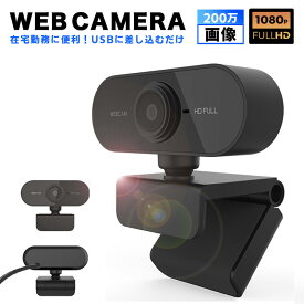 《送料無料》 MAXKU Webカメラ HD 1080P ウェブカメラ マイク内蔵 30FPS 200万画素 PC カメラ USBカメラ 在宅勤務 ビデオ通話/会議 ネット授業 ゲーム実況 動画配信 広角 自動光補正 カメラ 保証 Mac Xbox YouTube Skype Windows