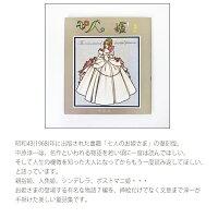 七人のお姫さま新装版