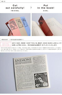 《JUNICHI-E淳一絵》ブックマーク・花の伝説