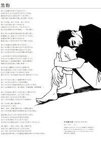 《JUNICHI-E淳一絵》マッチ・黒豹