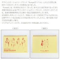 A5スケッチブック・ジュニアそれいゆ(スカーレット)