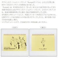 A5スケッチブック・それいゆ(ブラック)