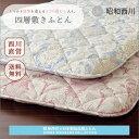 [昭和西川]四層敷きふとん DH7305 シングル(100×210cm)/敷き布団 西川 4層 安心 日本製 固綿 しっかり 支える