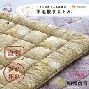 [ジェミール]羊毛敷き布団 2.0kg/GE6903(シングル)100×200cm/西川 送料無料 良質 直営 布団 敷きふとん 高級 高品質 抗菌 防臭