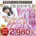 【10/14〜10/18まで、ポイント10倍!】[昭和西川]衿付き2枚合わせマイヤー毛布 /ネットオリジナル 140×200cm /毛布 …
