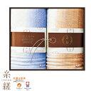 [糸縒]バス2枚タオルセット/昭和西川今治製日本製ラッピング無料タオルギフト箱入りボリュームなめらか