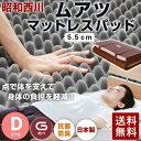 ◆昭和西川公式◆◇昭和西川工場直送◇◆販売累計400万台以上◆ ムアツマットレスパッド のベッドタイプ ダブル ベッド用 腰痛 日本製 …