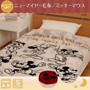 ◆ディズニー ミッキーマウス90周年記念◆[昭和西川]...