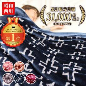 【累計販売実績12,000枚以上】[昭和西川]衿付き2枚合わせマイヤー毛布  140×200cm/毛布洗える衿付きボリュームマイヤー あったか 特別送料無料