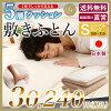 【昭和西川】5層クッション敷きふとん/シングル