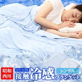冷感リバーシブルケット ソリッド(シングル)140×190cm ブルー Q-max値:0.302 洗える