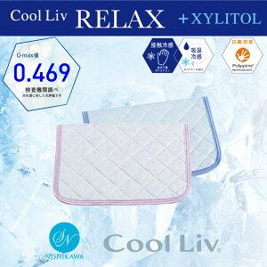 [クールリブ] CoolLiv RELAX ピロパッド +XYLITOL 63×43cm ピンク/ブルー