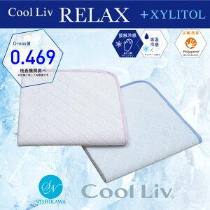 [クールリブ] CoolLiv RELAX パッドシーツ +XYLITOL 100×205cm ピンク/ブルー