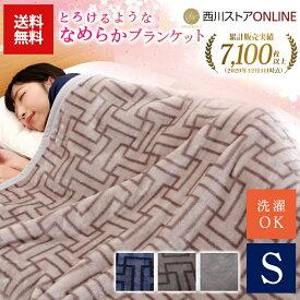 ◆ネットオリジナル◆[昭和西川直営]ニューマイヤー毛布約1.0kg/140×200cmシングル ウォッシャブル洗える 薄めで取り扱いやすい 静電気防止加工 シングル