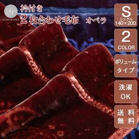 2枚合わせ毛布/オペラ ◆おすすめ価格◆昭和西川 140×200 シングル/約2.4kg 2枚合わせ 毛布 暖か ふっくら 品質 信頼 安心