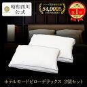 【昭和西川公式】ふわふわホテルモードピロー「デラックス」2個セット 寝る人の気持ちを考えた快眠まくら 約63×43cm 母の日 プチギフト