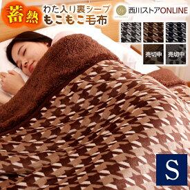 \暖かさに自信アリ/ 蓄熱わた入り裏シープもこもこ毛布ケット レオパード(アニマル柄)・ハウンズ(千鳥柄) 140×200cm