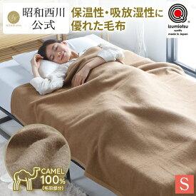 オリジナル キャメル毛布/T1927 140×200cm