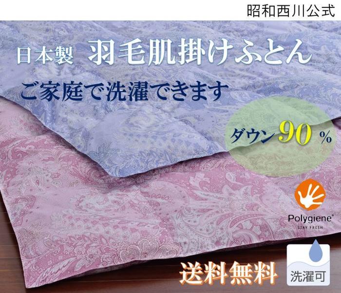 [昭和西川]ウォッシャブル羽毛肌掛けふとん ペイズリー 0.3kg DH8307 シングル(150×210cm)ホワイトダック90%/羽毛 肌掛け 昭和西川 洗える 抗菌防臭 日本製